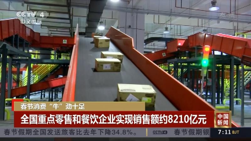 《中国新闻》 20210219 07:00