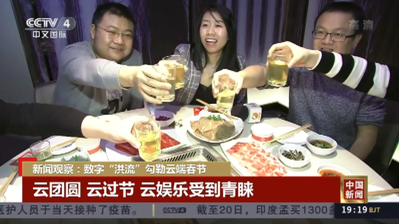 《中国新闻》 20210221 19:00