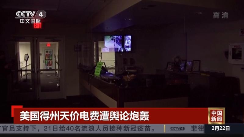 《中国新闻》 20210222 21:00