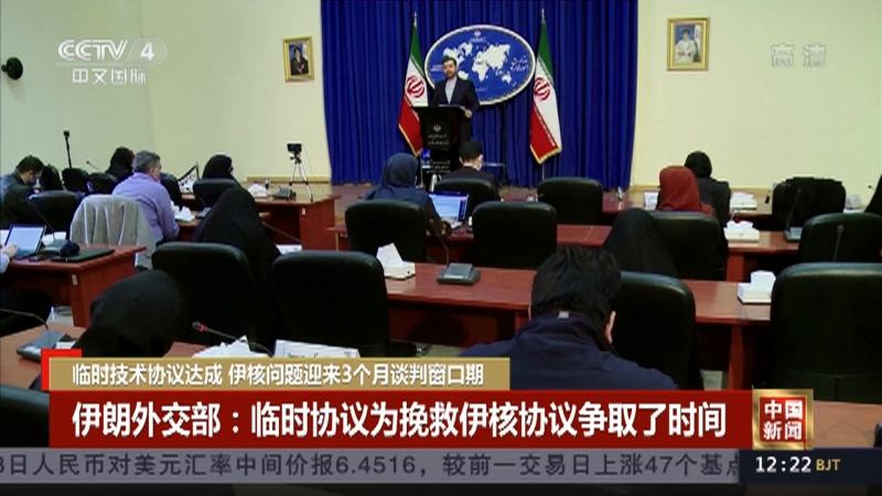 《中国新闻》 20210223 12:00