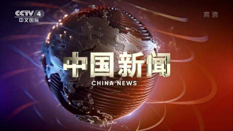 《中国新闻》 20210226 04:00