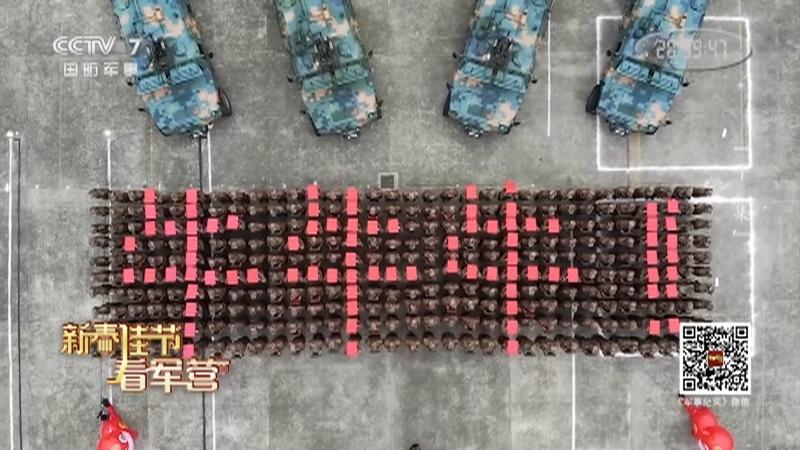 《军事纪实》 20210226 新春佳节 看军营 下集