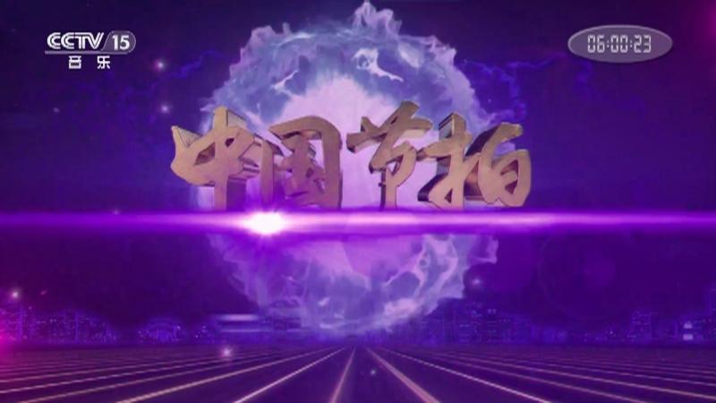 《中国节拍》 20210226