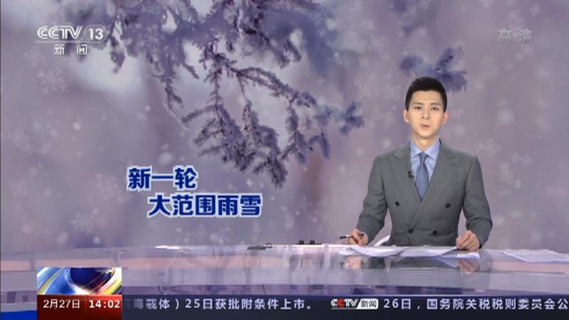 《新闻直播间》 20210227 14:00