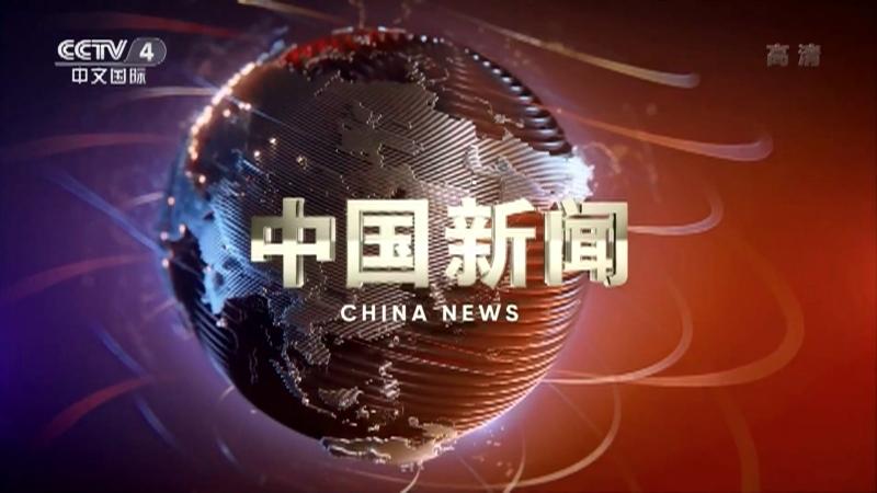 《中国新闻》 20210228 04:00