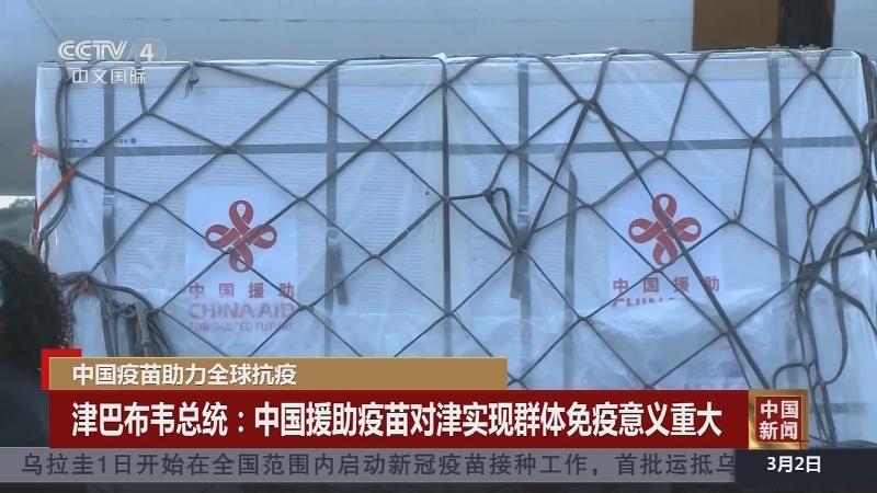 《中国新闻》 20210302 12:00