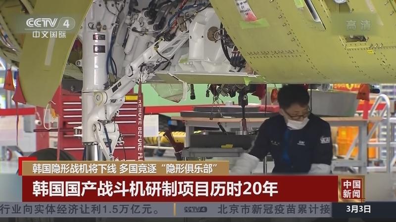 《中国新闻》 20210303 07:00