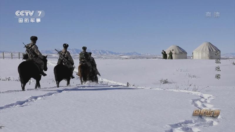 《国防故事》 20210310 我们的冬训 边境追踪