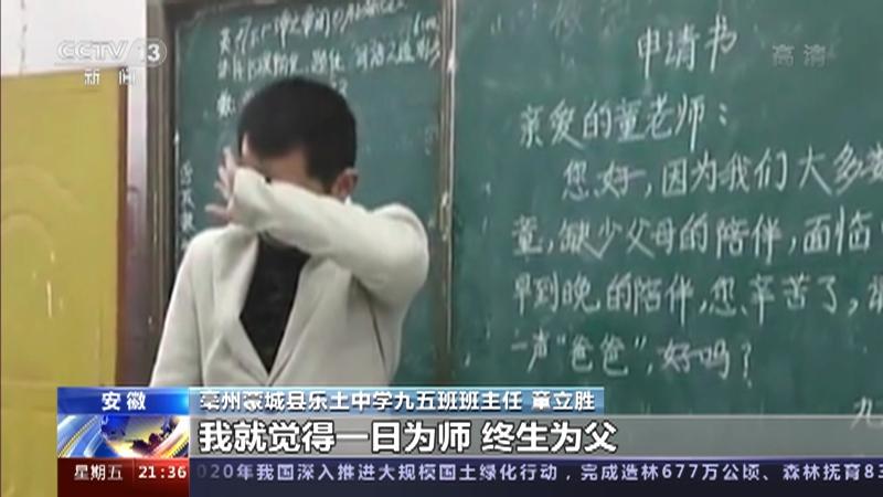 """《新闻1+1》 20210312 想叫老师一声""""爸爸"""",乡村教育如何更好?"""