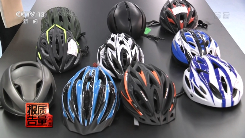 《每周质量报告》 20210314 头盔质量调查