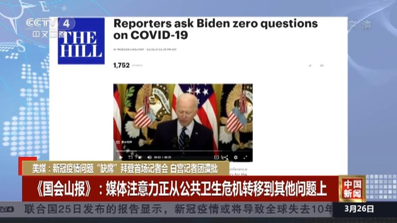 《中国新闻》 20210326 21:00