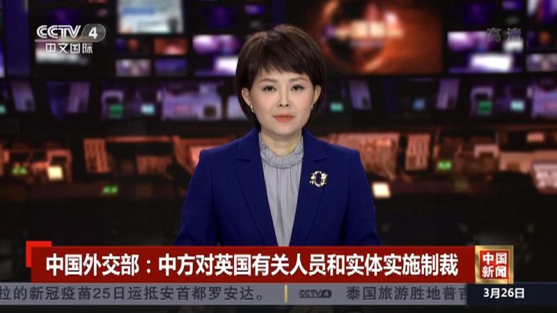 《中国新闻》 20210326 19:00