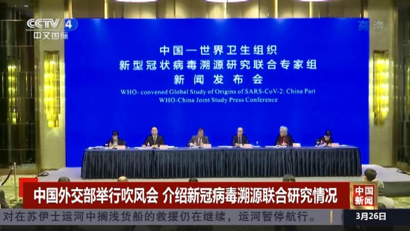 《中国新闻》 20210326 18:00