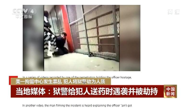 《中国新闻》 20210329 04:00
