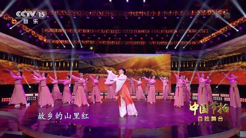 《中国节拍》 20210329 百姓舞台