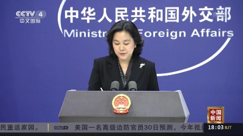 《中国新闻》 20210331 18:00
