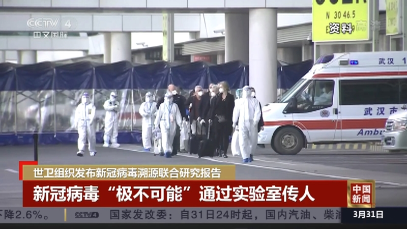 《中国新闻》 20210331 19:00
