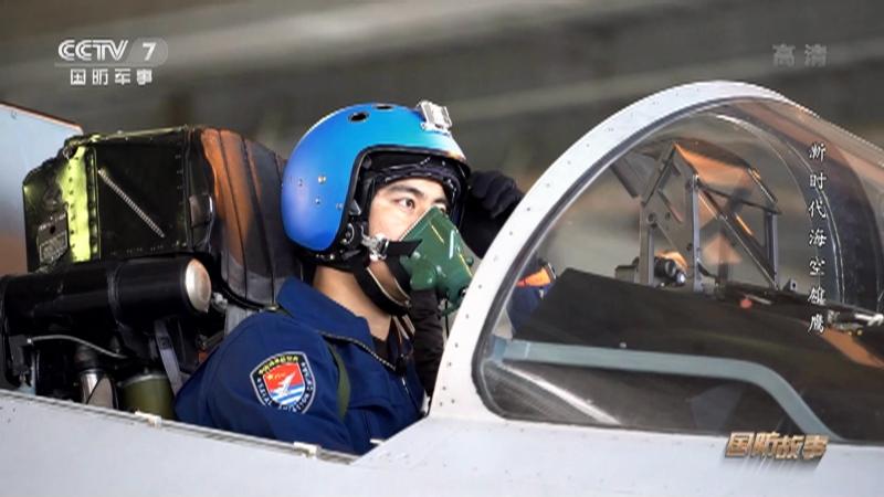 《国防故事》 20210401 强军路上 我们在战位报告 新时代海空雄鹰
