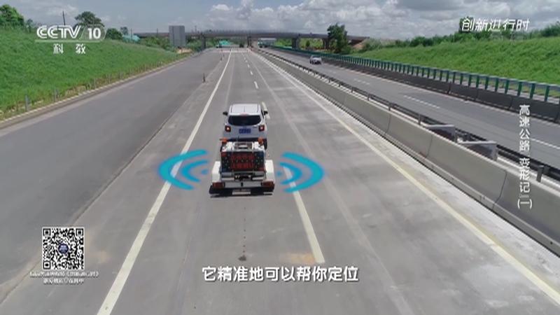 """《创新进行时》 20210402 高速公路""""变形记""""(一)"""