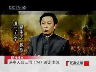 [百家讲坛]关云长败走麦城 刘皇叔责任不轻