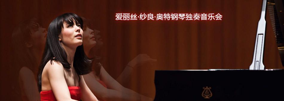 际钢琴系列 alice