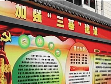 引领三基建设——青海省海东市循化