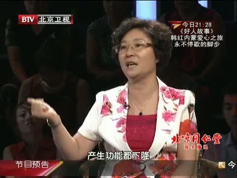 《养生堂》 观手辨舌识健康(1)