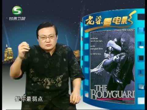 《老梁看电影》 20120522