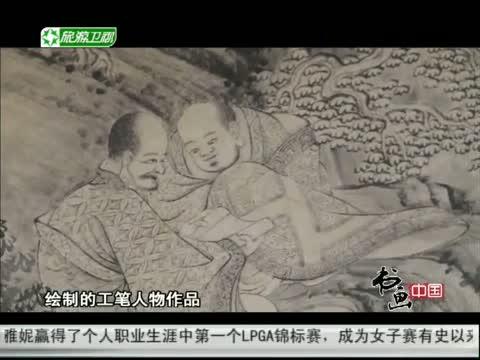 《书画中国》 20120908 崔如琢――石涛真迹寻踪(上)