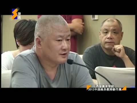 《中国书画名家》 20120922 西安美术学院国画系教师新作展