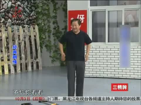 《本山快乐营》 20120925 谣言惑众