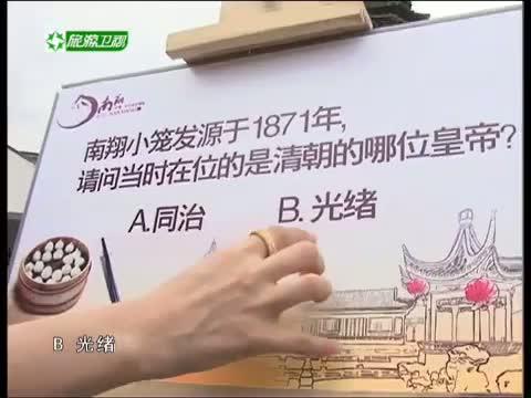《美味人生》 20120929 百年老字号南翔小笼包搭配菠菜鱼丸汤