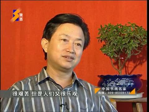《中国书画名家》 20120929 中国记忆 姬国强个人画展