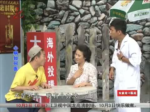 《本山快乐营》 20120930 心病如何医