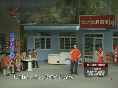 [本山快乐营]象牙山梦想秀 20121104