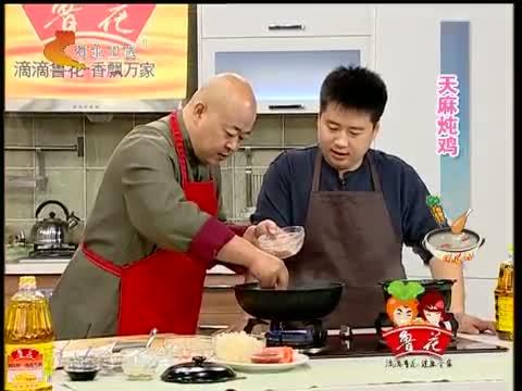 《我家厨房》 20121120 天麻炖鸡