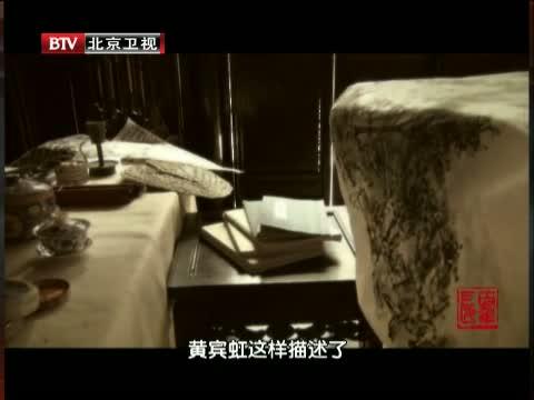 《光阴》 20121125 百年巨匠——黄宾虹(三)