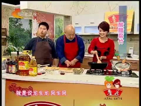 《我家厨房》 20121127 酸腊腐竹