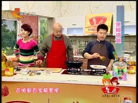 《我家厨房》 20121128 黑椒鸡翅