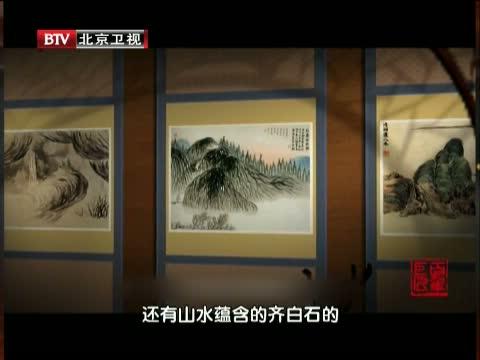 《光阴》 20121127 百年巨匠——齐白石(二)