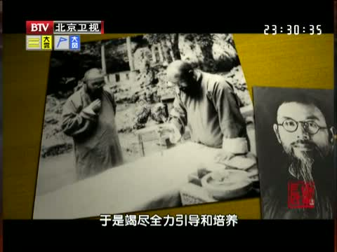 《光阴》 20121202 百年巨匠——张大千(一)
