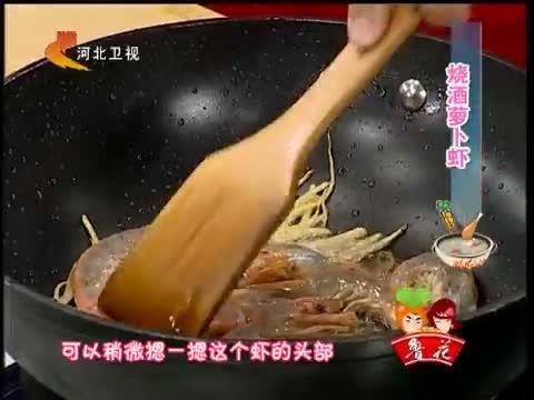 《我家厨房》 20121208 烧酒萝卜虾