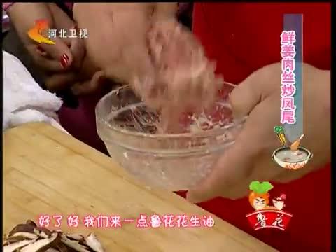 《我家厨房》 20121213 鲜姜肉丝炒凤尾