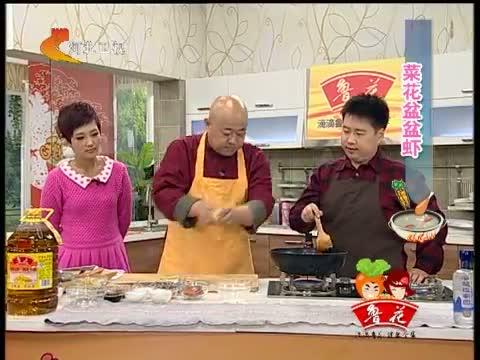 《我家厨房》 20121217 菜花盆盆虾