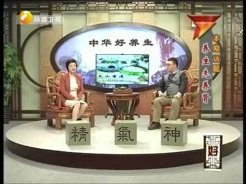 《中华好养生》 20130107 养生先养肾