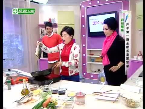 《美味人生》 20130112 开年第一道全家乐享家宴菜 荷包鲫鱼