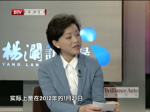 《杨澜访谈录》 20130120 走出雾霾 让北京美丽
