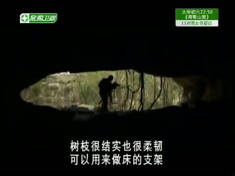 《荒野求生》 20130214