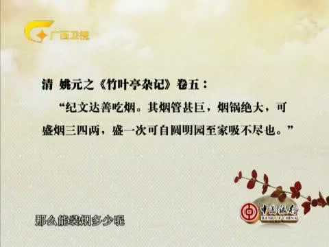 """《收藏马未都》 20130504 """"中国古人生活情趣""""系列之一《精巧别致话烟具》"""