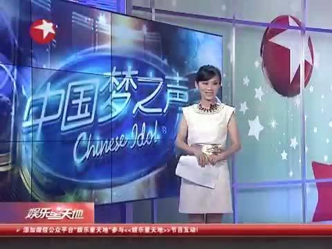 [娱乐星天地]《中国梦之声》开播盛典今晚闪耀东方卫视 20130518